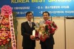 제4회 한국상조대상 중기청장상 시상식에서 대한노인회 복지사업단이 선정됐다