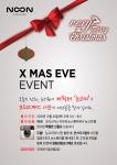 눈스퀘어가 크리스마스 이브 이벤트를 연다