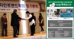 서울패션직업전문학교가 국제사이버트렌드 공모전에 수상했다