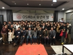 OSMBA 동문들이 기념촬영을 하고 있다