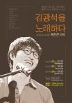 채환 콘서트 포스터