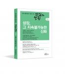 생명협동운동의 이론과 실천 '모심과 살림' 6호 발간
