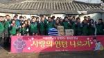 호원대 총학생회와 교직원이 연말 불우이웃돕기를 실시했다