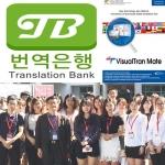 에버트란의 주력 번역솔루션인 비주얼트란메이트 번역s/w와 전문가번역서비스(번역은행), 중국어 통역서비스(통역사)