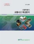 2015년 서울특별시 교통사고 특성분석 책자 표지