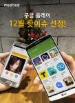 소개팅 어플 미투가 구글플레이 핫이슈에 선정됐다
