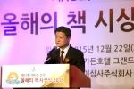 2015 올해의 책 시상식에서 예스24 김기호 대표가 개회사를 하고 있다 (사진제공: YES24)