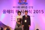 2015 올해의 책'에서 1위를 수상한 미움받을 용기의 출판사인 인플루엔셜 김보경 본부장이 예스24 김기호 대표와 함께 기념 촬영을 하고 있다 (사진제공: YES24)