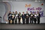 한국보건복지인력개발원, 제9회 '2015 KOHI HRD 페스티벌' 개최