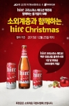 한국청년회의소가 하이트진로와 소외계층지원 기금마련 행사를 실시한다