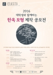 한옥협동조합, 2016 대학생과 함께 한옥 모형 제작 공모전' 개최