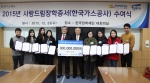 12월 23일 한국장학재단 대회의실에서 한국가스공사 이승훈 사장(가운데 왼쪽), 한국장학재단 곽병선 이사장(가운데 오른쪽), 장학생들이 기념촬영을 하고 있다