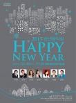 2015 송년음악회 HAPPY NEW YEAR 포스터