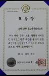 농정원이 15년 정부3.0 추진 우수기관 선정 농림축산식품부 장관 표창을 수상했다