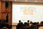 여행미디어트렌드포럼이 12월 22일 개최되었다. (사진제공: 옐로트래블)
