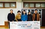 대전변동중학교 학부모회가 하늘품단기보호센터에 이웃돕기 성금을 기탁했다