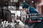 질풍기획 김병철 캐릭터 공식 포스터