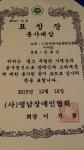 대가대 희망나눔연구센터 정휴준 교수가 영남장애인협회 봉사대상을 수상했다 (사진제공: 희망나눔연구센터)