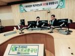송언석 기획재정부 제2차관이 도로교통공단 라디오방송 TBN 교통시대에 출연했다