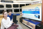 삼성전자 모델들이 4일 논현동 삼성 디지털프라자 강남본점에서 소중한 사람들과 함께하는 삼성 SUHD TV 집모임 이벤트를 소개하고 있다