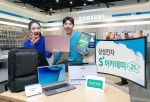 삼성전자가 졸업·입학 시즌을 맞아 새로운 시작을 준비하는 고객들을 위해 삼성전자 S 아카데미 행사를 6일부터 3월 31일까지 실시한다 (사진제공: 삼성전자)