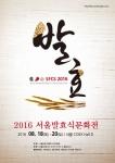 2016  서울발효식문화전