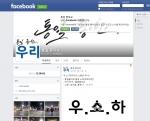 NGO통일좋아요가 페이스북 1만명 돌파기념 이벤트를 실시한다