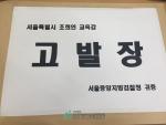 한국어린이집총연합회가 누리과정 예산을 미편성한 교육감을 고발했다