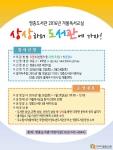 영종도서관 2016년 겨울독서교실 홍보포스터