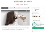 한국형 미래식사 밀스 2.0이 크라우드펀딩 10시간만에 1000만원을 돌파했다 (사진제공: 인테이크푸즈)