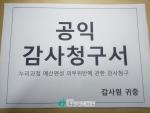 누리과정 예산편성 의무위반에 관한 감사청구서를 제출한 한국어린이집총연합회(회장 정광진)