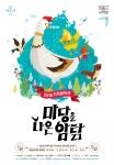 가족음악극 마당을 나온 암탉 포스터