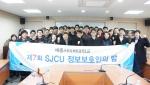 2015 세종사이버대학교 제8회 정보보호인의 밤 행사 모습 (사진제공: 세종사이버대학교)