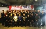시무식에 참석한 사)관악구 소상공인회 회원들이 단체사진을 찍고 있다