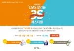 CMS에듀가 사명 및 CI 변경 기념 온라인 이벤트를 실시한다