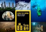 내셔널 지오그래픽展 5만명 돌파 기념 이벤트 (사진제공: 내셔널 지오그래픽展)