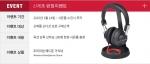 런칭이벤트 사은품 아반트리 헤드폰거치대 (사진제공: 가우넷)