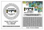 홍선생미술, 인천 남동구 지사 회원 전시회 개최