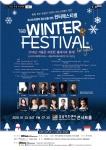제2회 티앤비 청소년을 위한 윈터페스티벌이 오는 23일 성남아트센터 콘서트홀에서 개최된다