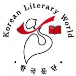 월간 한국문단이 신년 행사 및 출판기념회 일정을 발표했다