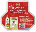 CJ제일제당, '2016 건강한 단맛 프로젝트' 실시