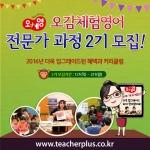 이퍼블릭은 어린이 영어지도에 관심이 있거나 관련 업종의 취업을 준비중인 예비 강사를 위해 오체영(오감체험영어) 전문가과정 2기를 모집한다.