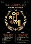 한국창작음악제 양악부문 연주회가 1월 26일 예술의전당에서 열린다