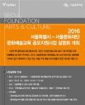 문화예술교육지원 사업설명회 포스터
