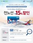 와이페이모어가 씨티카드 아시아나항공 할인 이벤트를 실시한다