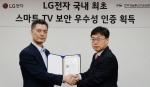 18일 LG전자는 국내 최대 규모의 정보통신 분야 보안기술 인증기관인 한국정보통신기술협회로부터 스마트 TV 플랫폼인 웹OS 3.0에 대해 보안 인증을 획득했다