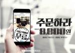 블루콤마, 진화하는 배달서비스 '손오봉' 커피배달 서비스 실시