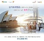 싱가포르항공은 호주정부관광청과 뉴사우스웨일즈주 관광청, 창이공항그룹과 함께 호주의 다채로운 매력을 알리기 위한 캠페인을 실시한다