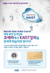 세계 최대 온라인 강좌인 코세라에 자기돌아보기 명상 좌의 개설을 알리는 한국 카이스트대학교의 포스터