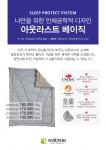 이브자리가 창립 40주년 기념 이브자리 월별 특별 상품전 1월 특별 상품으로 아웃라스트 베이직을 선정해 발표했다